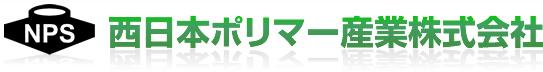 西日本ポリマー産業