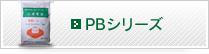 PBシリーズ